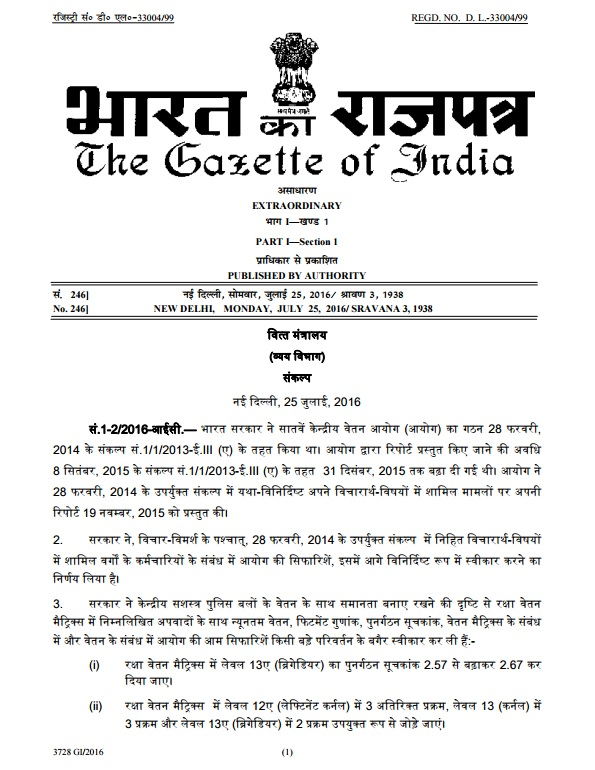 Gazette-Notification-7th-Pay-commission