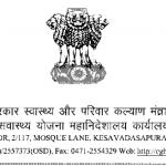 Empanelment of Private Hospitals and Diagnostic centre under CGHS Trivandrum